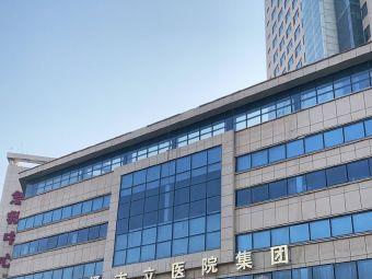 开发区中心医院