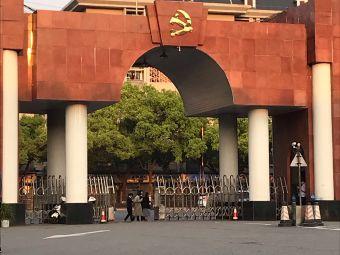 江西省委党校-继续教育学院