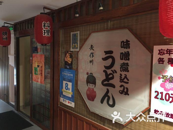 矢作川日本料理(巴黎春天天山店)图片 - 第1张