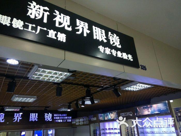 青岛新视界眼镜_新视界眼镜店(三叶杨浦店)的点评