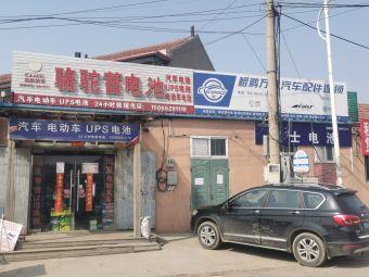青岛鑫诚益达电源有限公司