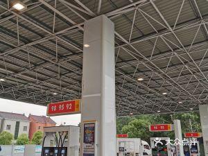 中国石化镜湖加油站