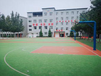 陕西省立第四师范学校