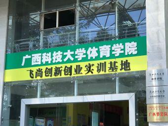 广西科技大学体育学院飞尚创新创业实训基地