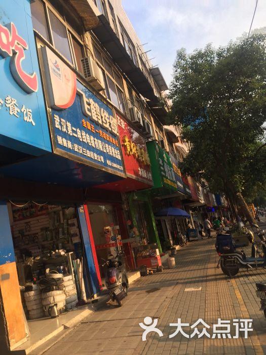 飞鹤线缆武汉第二电线电缆有限公司荣誉出品-图片