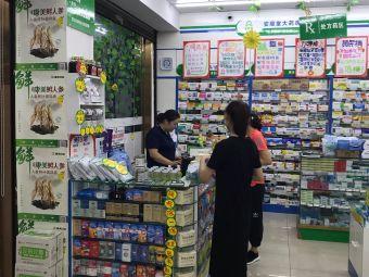 安顺堂大药房(鑫康店)