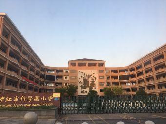 南京江宁科学园小学