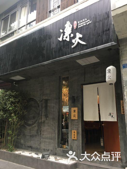 凛火日式料理居酒屋(备长炭料理店)图片 - 第4张