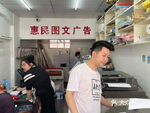 惠民图文广告