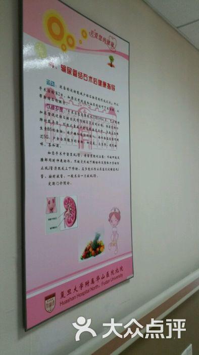 华山医院北院(北院)-图片-上海医疗健康