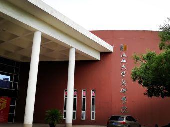 山西大学美术学院