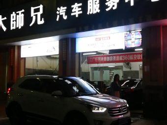 大师兄汽车服务中心