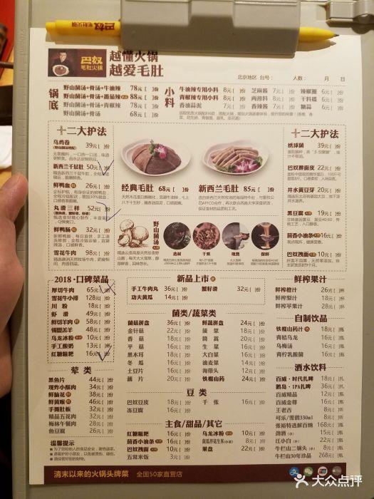 巴奴毛肚火锅(悠唐购物中心店)图片 - 第11张