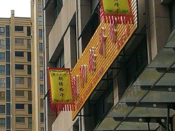茶陵县朝阳格斗学校