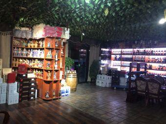 格鲁吉亚葡萄酒体验馆