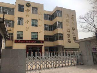 淄博市张店区和平小区小学