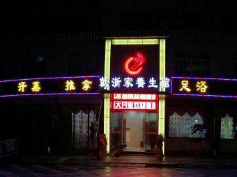 就浙家养生堂(磐安店)
