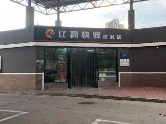 中国石油熊岳服务区加油站