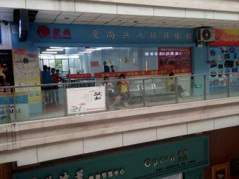 爱尚乒乓球训练馆
