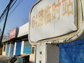 中国中车唐山机车车辆有限公司客车检修事业部