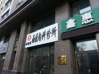 田福祥西医内科诊所