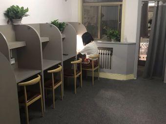 小花园自习室