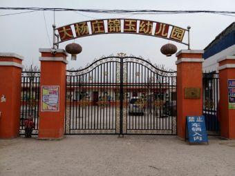 大杨庄锦玉幼儿园