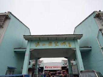 阳山商贸城