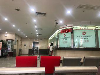 东莞农村商业银行(东联支行)