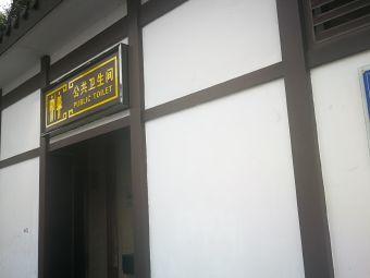 公共厕所胜利桥