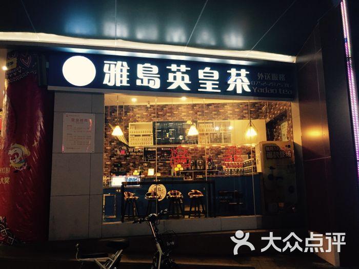 雅岛英皇茶(源东店)图片 - 第1张