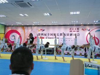 尚武跆拳道(天台路店)