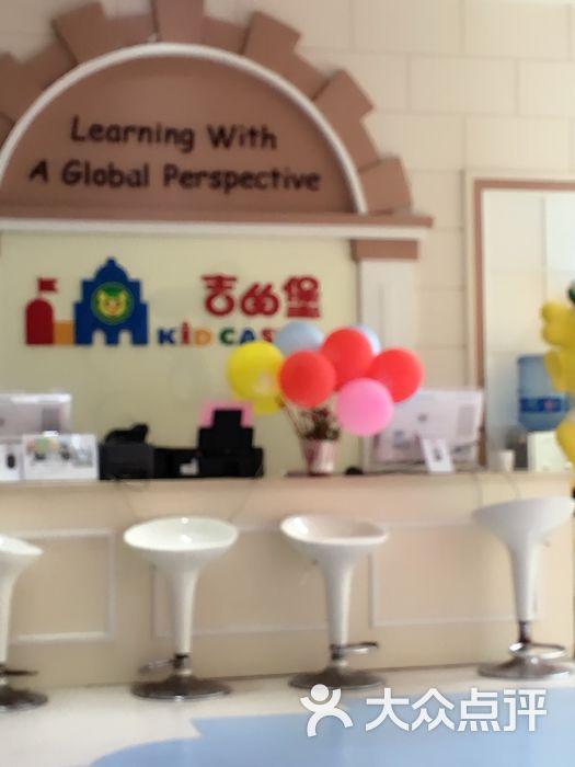吉的堡格林双语幼儿园-图片-上海教育培训-大众点评