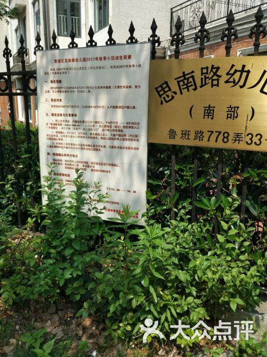思南路幼儿园(鲁班路分园)-图片-上海-大众点评网