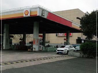 中石化壳牌宜兴城北加油站