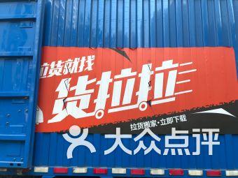货拉拉物流运输公司