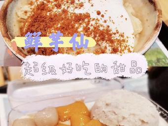 鲜芋仙(宁乡天虹店)