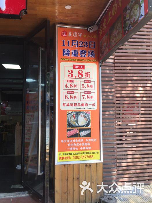 雅安张记木桶鱼(文灶店)-图片-厦门美食-大众点评网