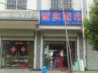 龙集镇应山小学