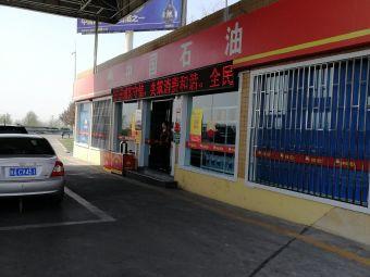 (三门峡服务区)加油站