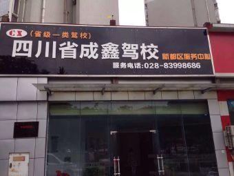 四川省成鑫驾校(新都区服务中心)
