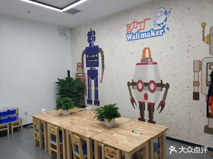 瓦力工厂机器人编程培训中心(公主坟校区)图片 - 第31张