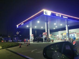 中国石化红旗加油站