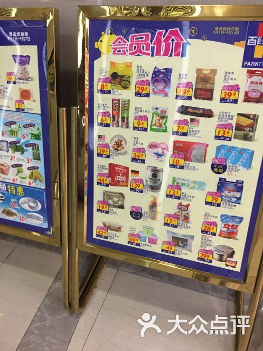 百佳超市(万达广场店)-图片-佛山购物