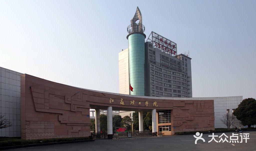 江苏理工学院 学校大门 校园 学校大门图片 常州学习培训