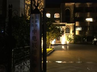 中电联培训中心