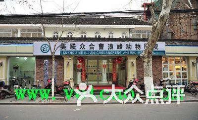 曹浪峰宠物医院医院门头图片 - 第13张