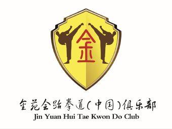 中韩金苑会跆拳道俱乐部