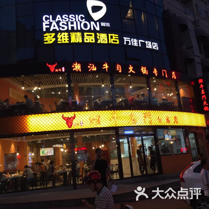 潮牛名门潮汕牛肉火锅店-门头图片-青岛美食-大众点评