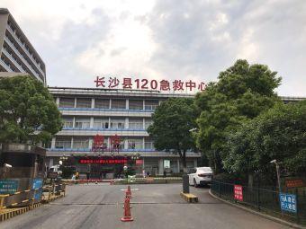 长沙市第八医院(本部)